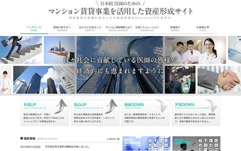 医師専用不動産投資サイト