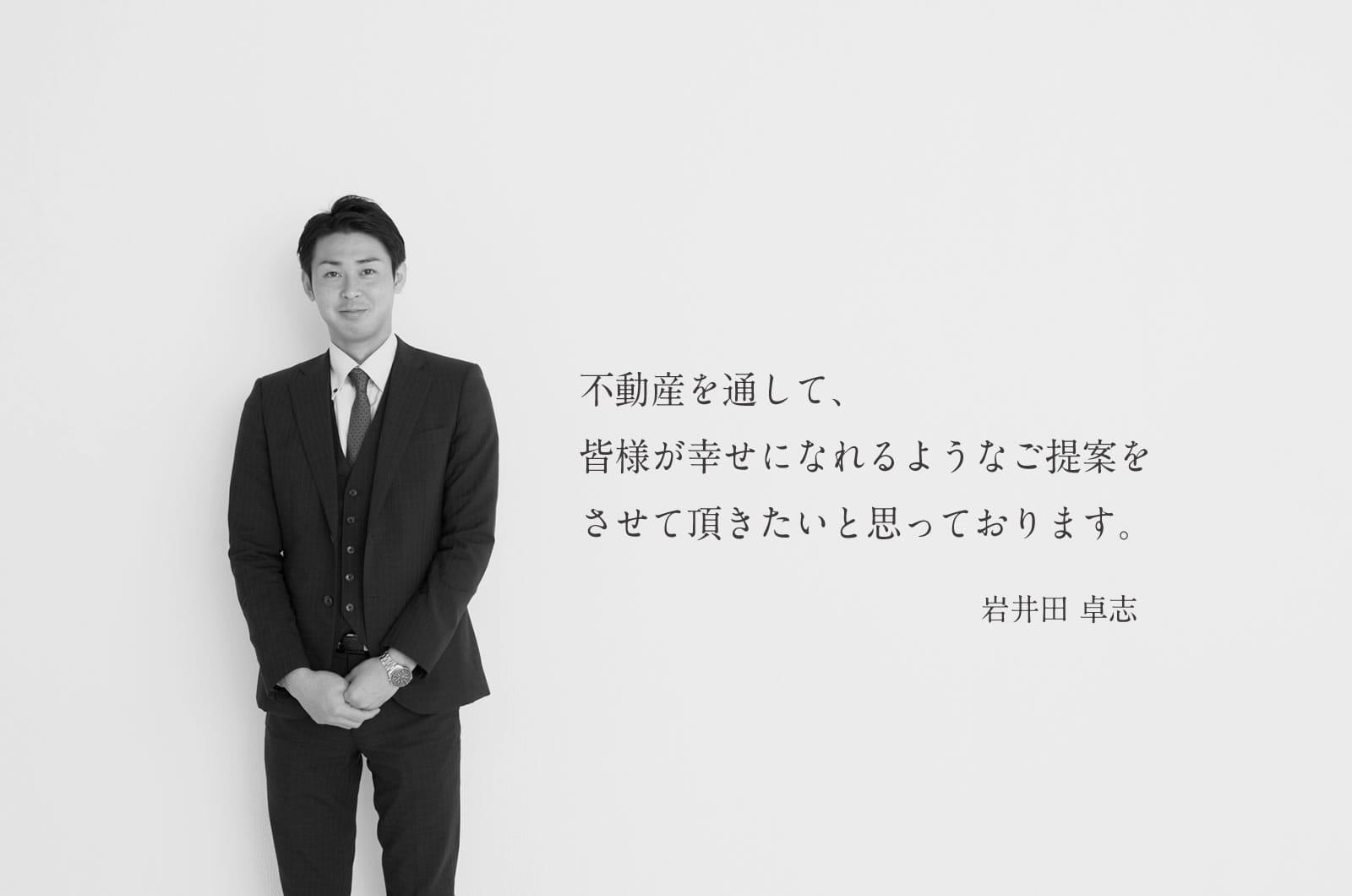足を使い、泥臭く人間関係を構築していきます。岩井田 卓志
