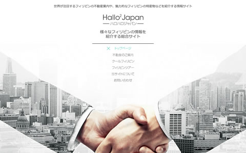 ハロハロジャパン